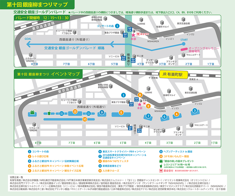 10th Ginza Willow Festival Event Map