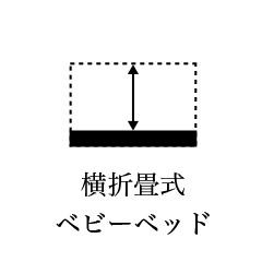 横折畳式ベビーベッド