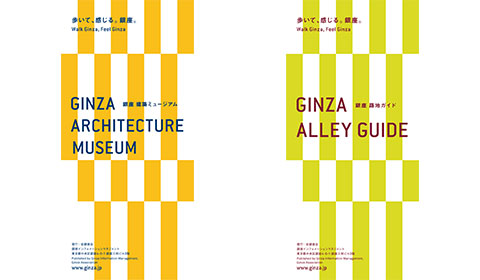 GINZA ARCHITECTURE MUSEUM Published : March 2017/GINZA ALLEY GUIDE Published : March 2018