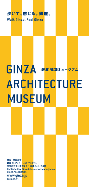 (jp) GINZA ARCHITECTURE MUSEUM