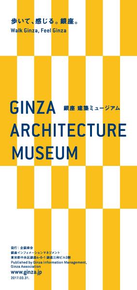 GINZA ARCHITECTURE MUSEUM