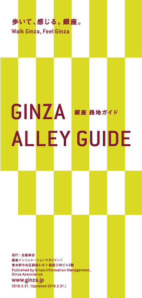 (jp) GINZA ALLEY GUIDE