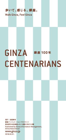(jp) GINZA  CENTENARIANS