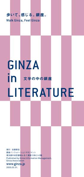 (jp) GINZA in LITERATURE