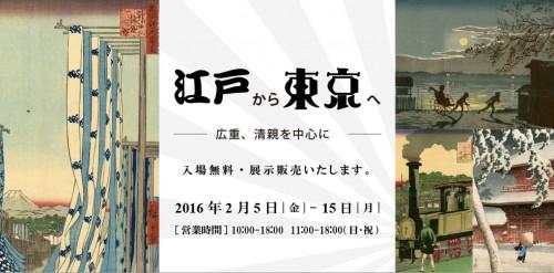 江戸から東京へ