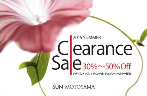 2016夏_CS_V_tokyo
