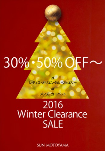 TOKYO 2016 W Clearance