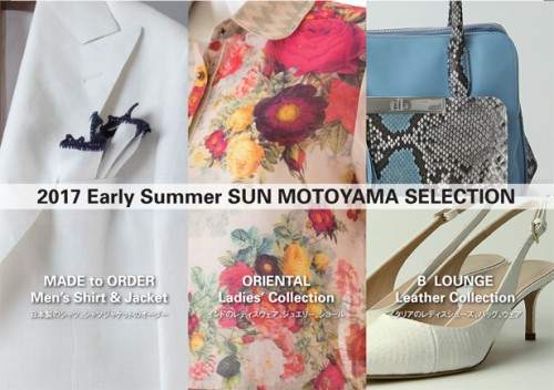 2017Early Summer sunmotoyama selection