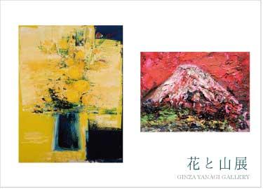 花と山展-top