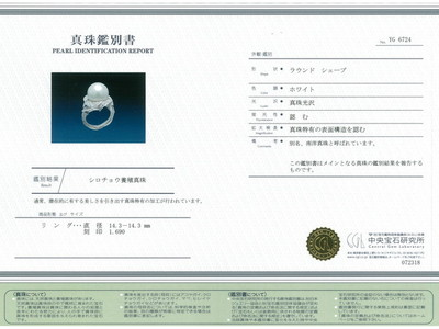 白蝶真珠 14.3mm リング Pt950