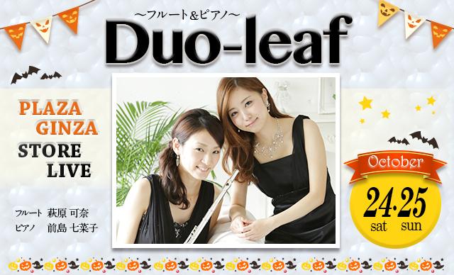 Duo-leaf ビジュアル 10.09