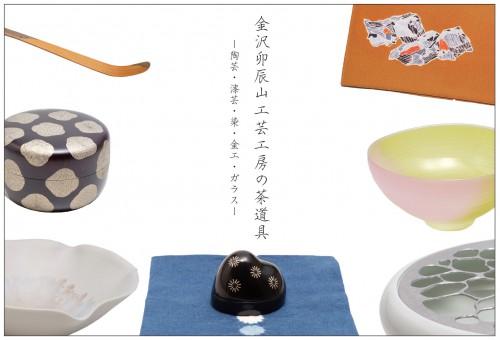 「金沢卯辰山」工芸工房の茶道具」展―陶芸・漆芸・染・金工・ガラス―