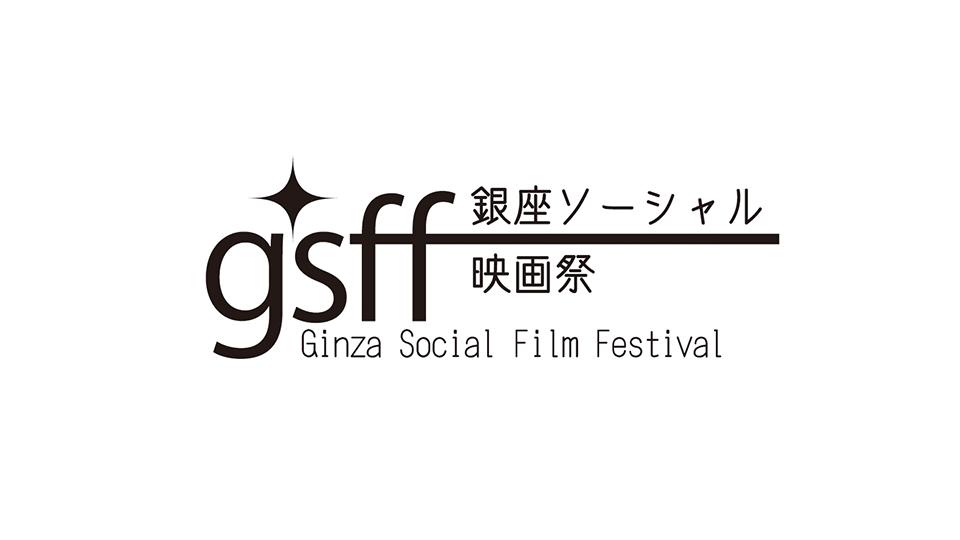 Ginza Social Film Festival