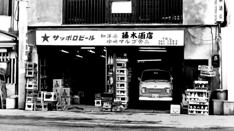 Fujiki Liquor Store in the late 50's and early 60's