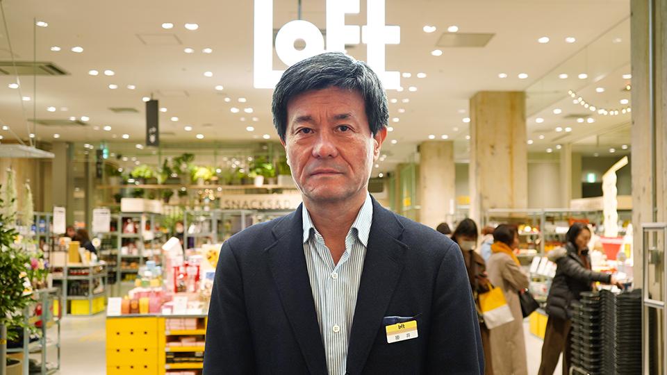 LOFT Ginza