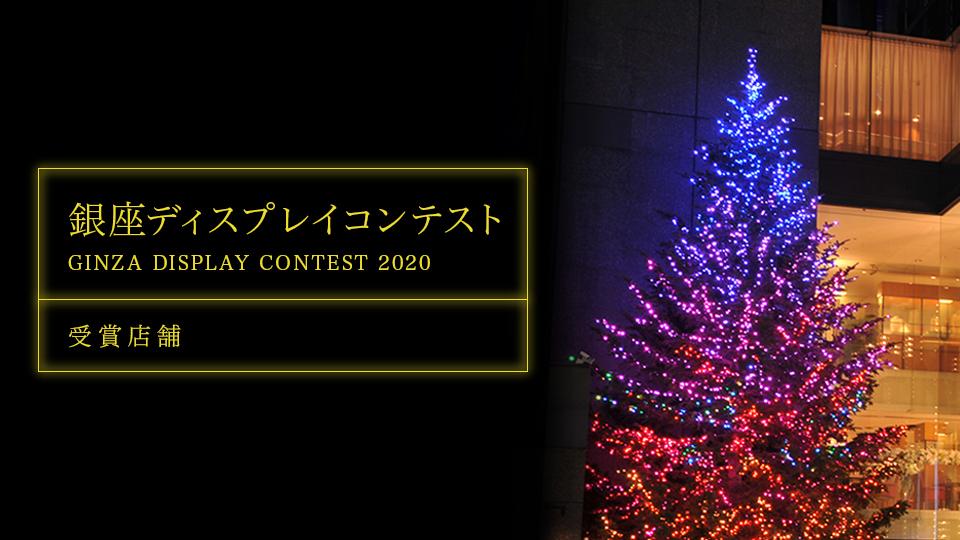銀座ディスプレイコンテスト2020