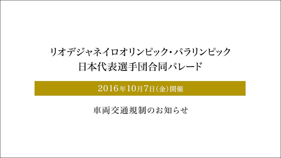 (jp) リオデジャネイロオリンピック・パラリンピック日本代表選手団合同パレード