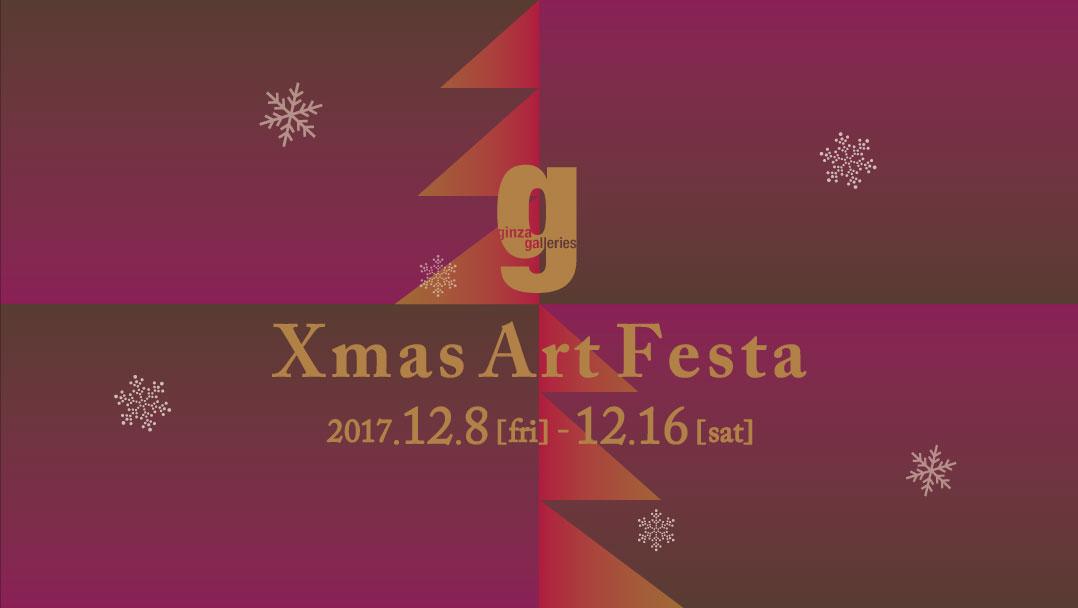 銀座ギャラリーズ 【Xmasアートフェスタ2017】