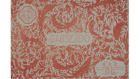 "Shiseido Gallery, Jay Chung & Q Takeki Maeda from ""Moulting"" 2019, Shiseido wrapping paper, Yabe Sue, 1924"
