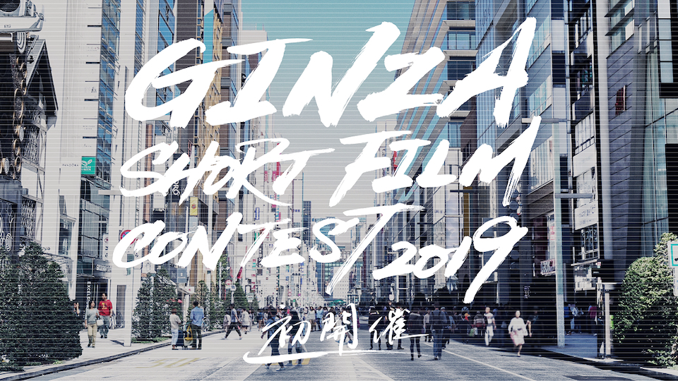 GINZA SHORT FILM CONTEST