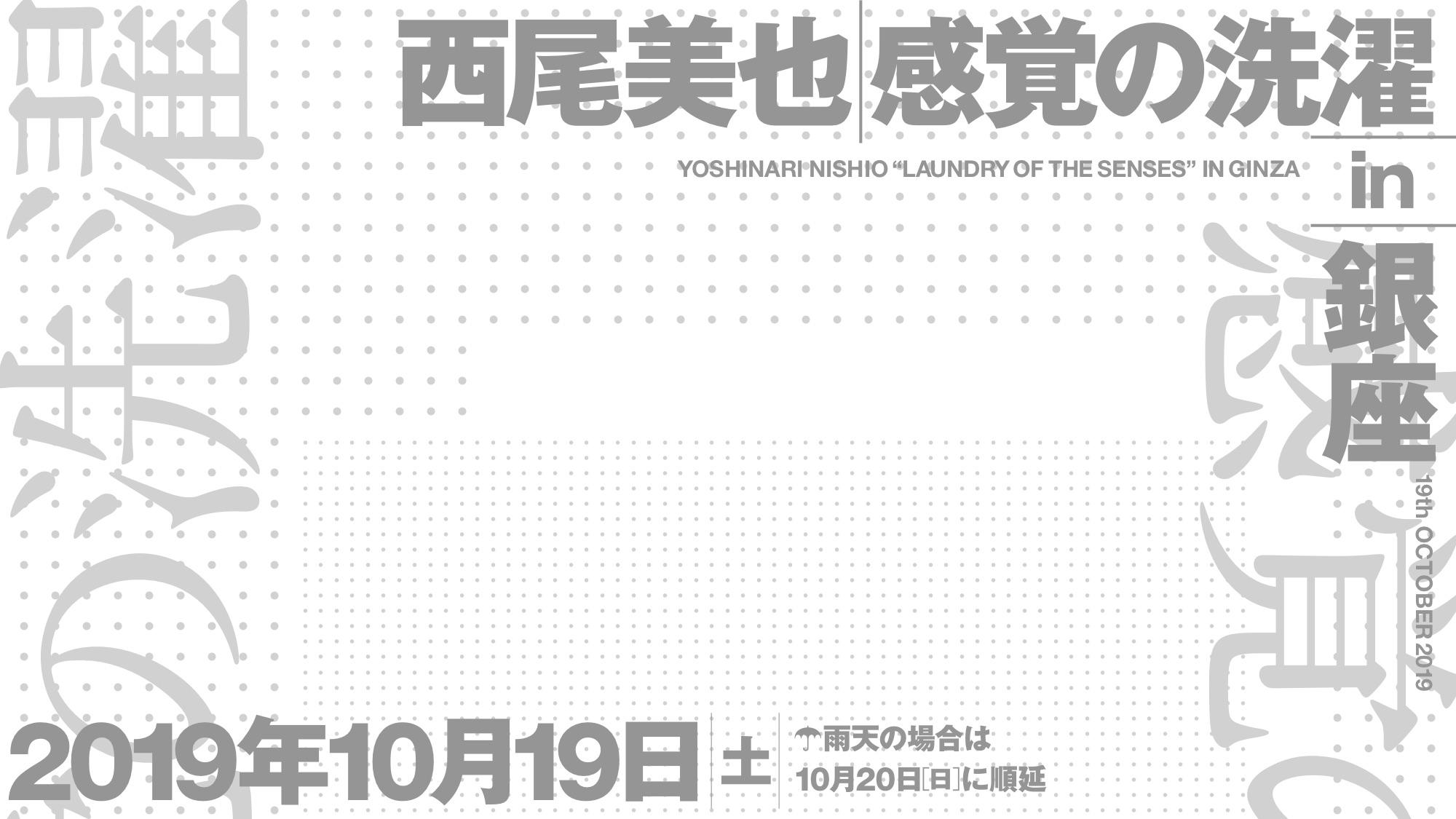 (jp) 感覚の洗濯 in 銀座