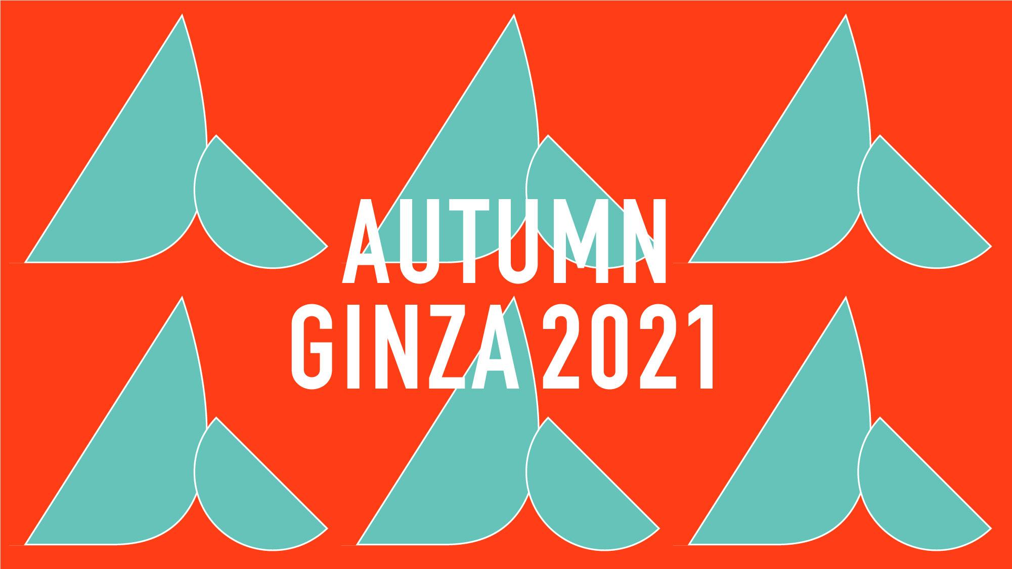 AUTUMN GINZA 2021