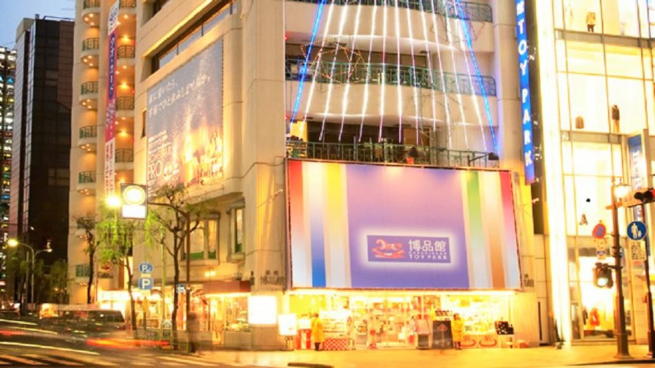 HAKUHINKAN TOY PARK Ginza Shop