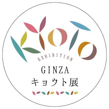 キョウト展logo