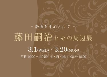 藤田嗣治とその周辺展-hp用