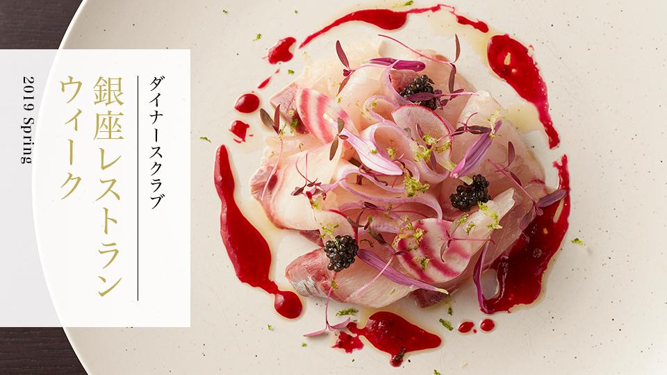 Diners Club Ginza Restaurant Week, Spring 2019