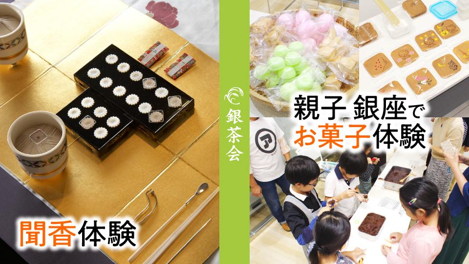 親子銀座でお菓子体験