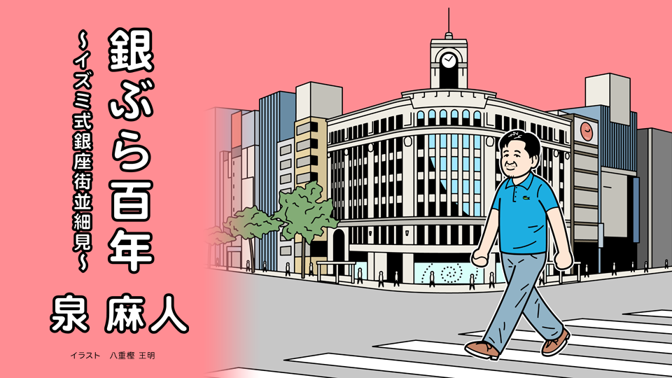 To Hachimaki Okada with hopes for the restoration of Ginza