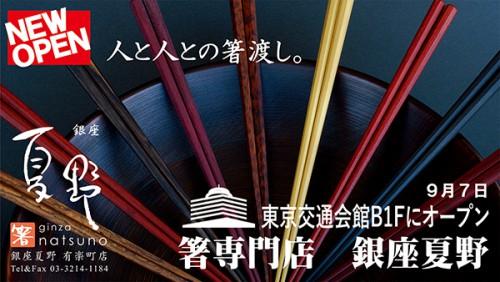 natsuno_yurakucho