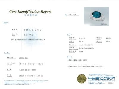 Blue Tourmaline 4.358ct ring
