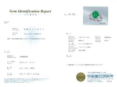 Jadeite 2.47 Carat Ring