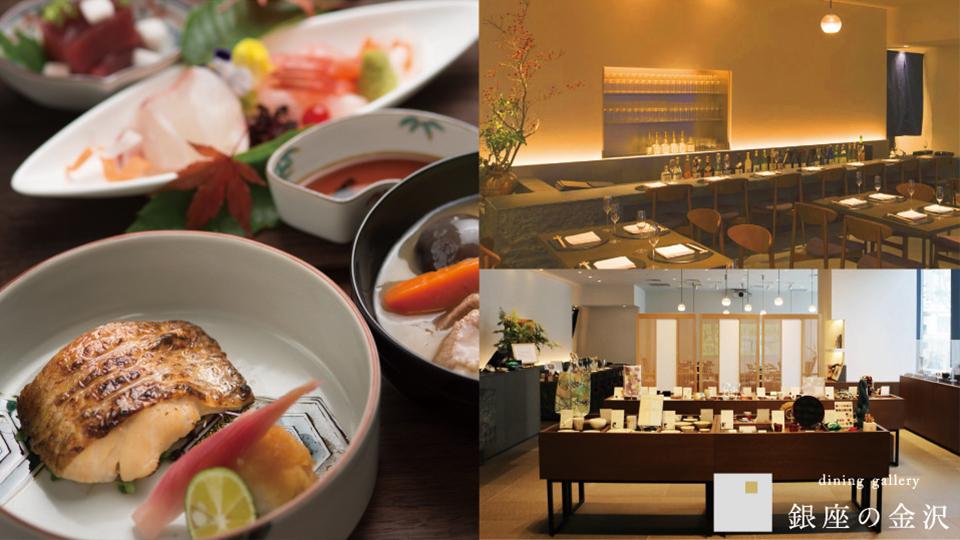 dining gallery Ginza no Kanazawa