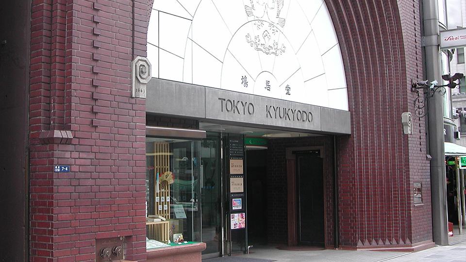 東京鳩居堂