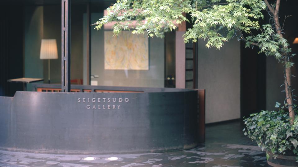 銀座清月堂画廊