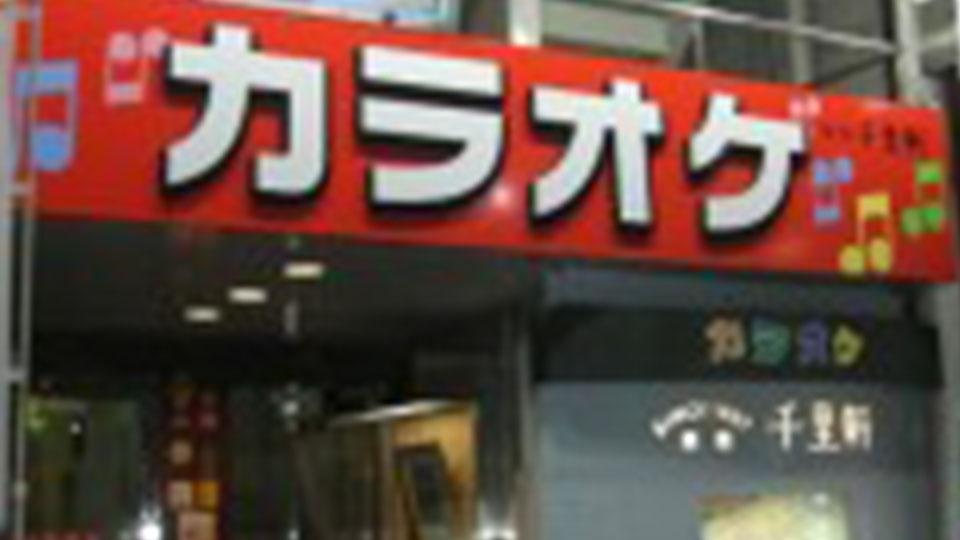 カラオケ 銀座 千里軒