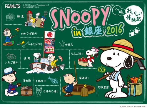 snoopy_in_ginza_2016_poster2