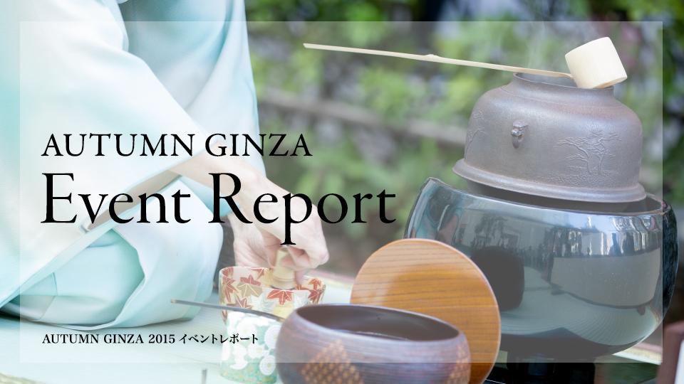 AUTUMN GINZA 2015 イベントレポート