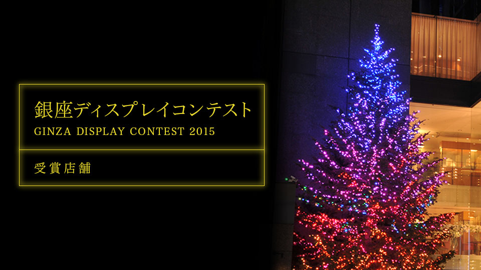 GINZA DISPLAY CONTEST