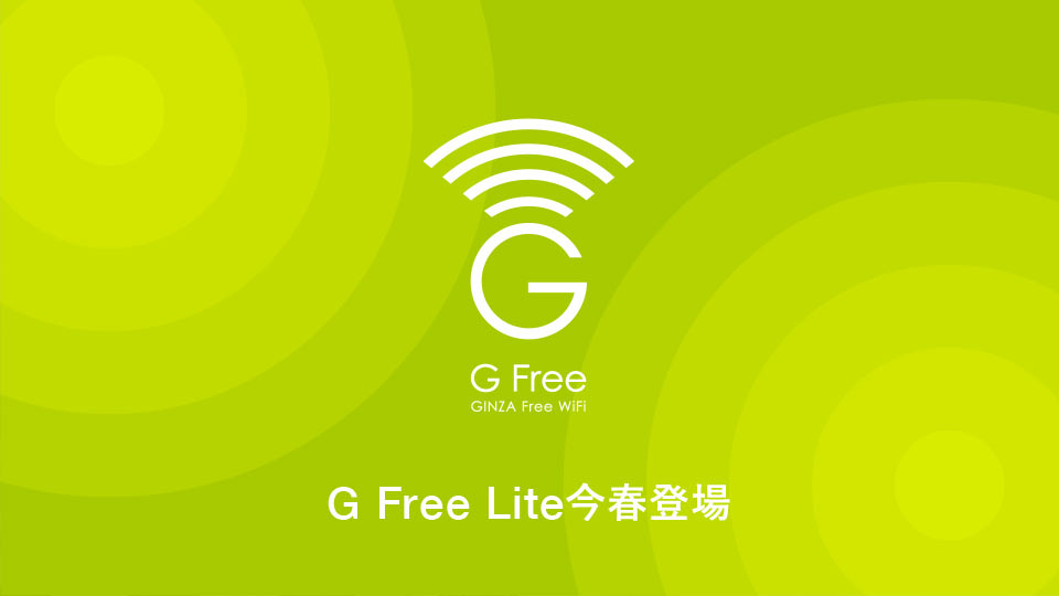 G Free Lite Coming this Spring