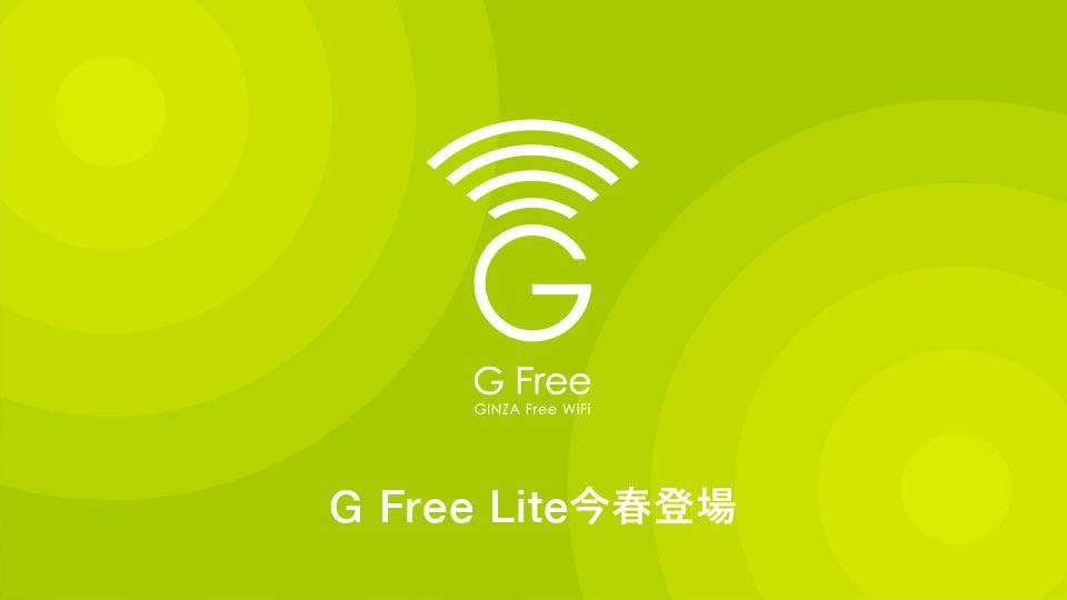 G Free Lite今春登場