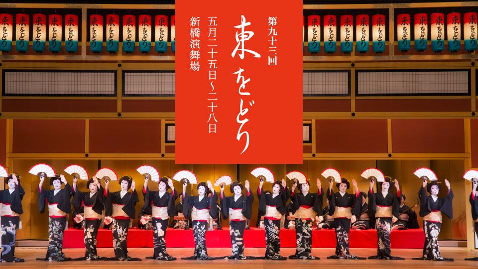 Azuma Odori Dance Festival 2017