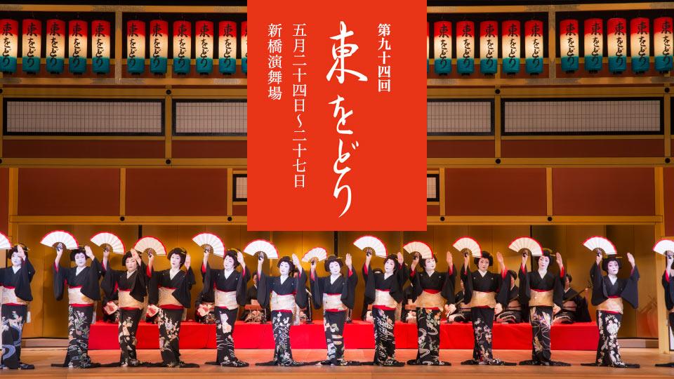 Azuma Odori Dance Festival 2018