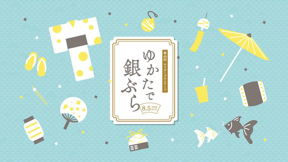 (jp) 「ゆかたで銀ぶら2018」開催のご案内