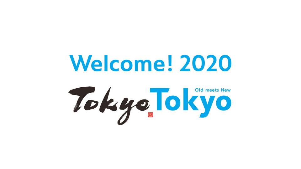 Welcome! 2020 ようこそ、2020年の東京へ。