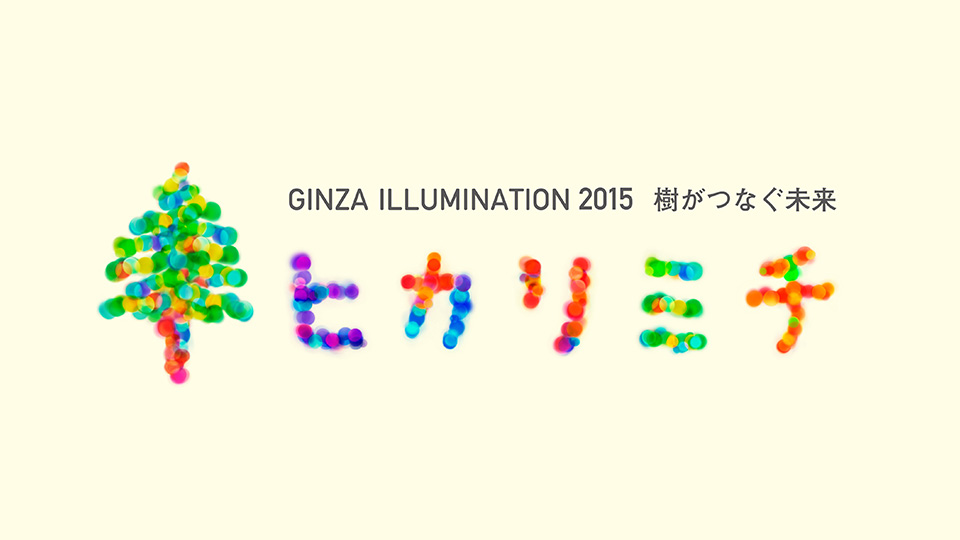 Ginza Illumination Hikarimichi 2015 – Connecting to the future with trees