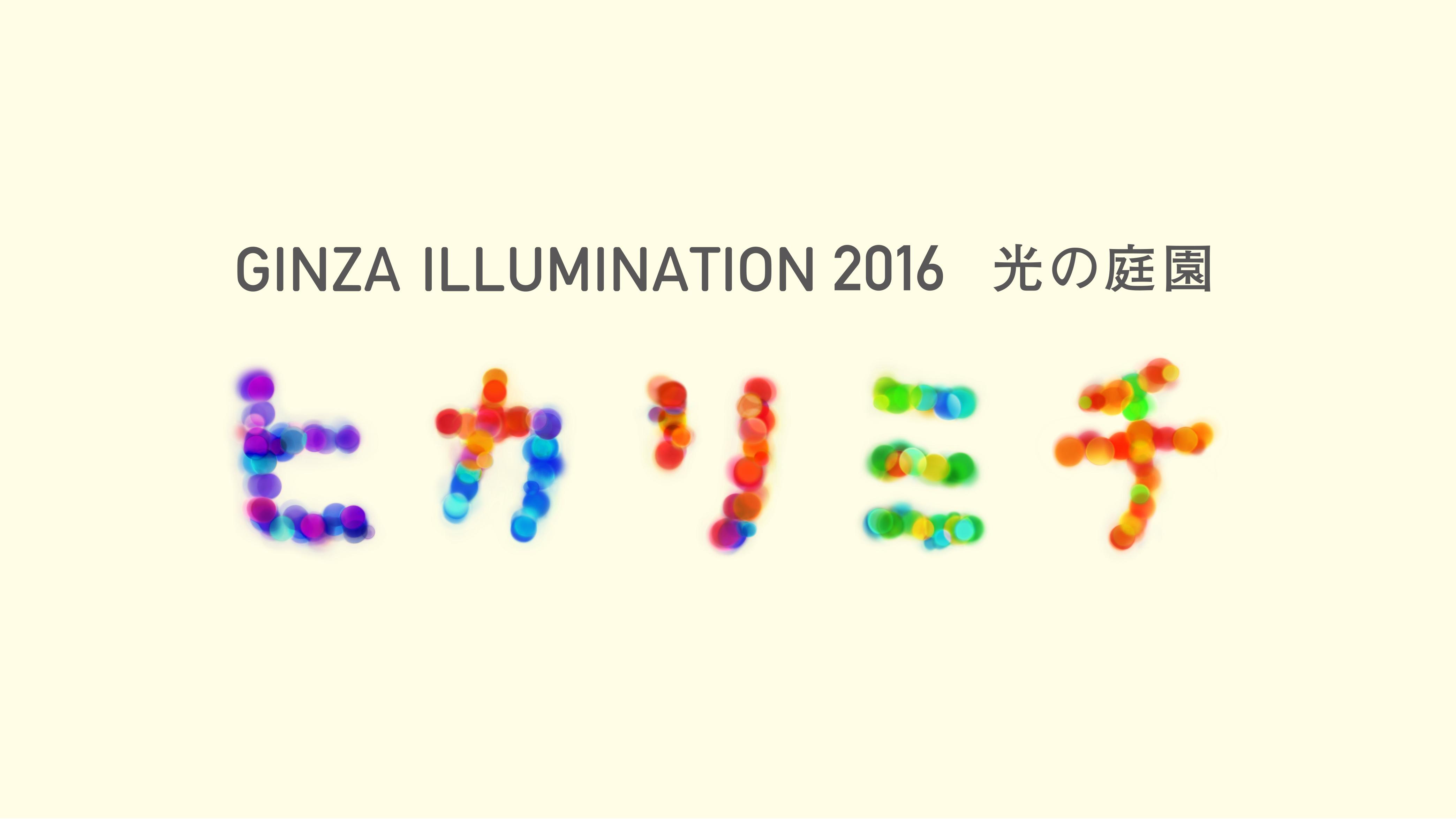 GINZA ILLUMINATION 2016